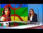 حاضر المرأة الأمازيغية التي ظلَّت ملكة في التاريخ