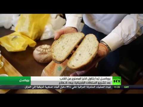 شاهد إنتاج وتوزيع خبز مصنوع من الماريخوانا يُشرع في بروكسل