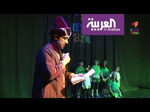 عربراما مبادرة تجمع اللغة والفن للأطفال