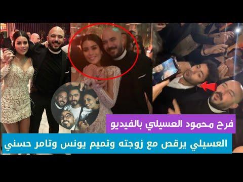 نجوم الفن يرقصون في فرح محمود العسيلي