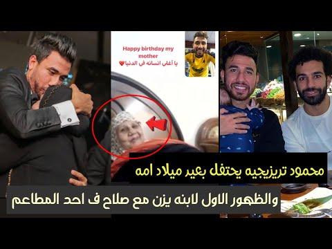 محمود تريزيجيه يحتفل بعيد ميلاد والدته