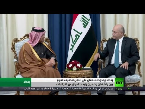 بغداد والدوحة تتفقان على العمل لتخفيف التوتر بين واشنطن وطهران