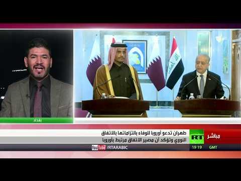 التحرك القطري على خط طهران بغداد – واشنطن والموقف الأميركي منه