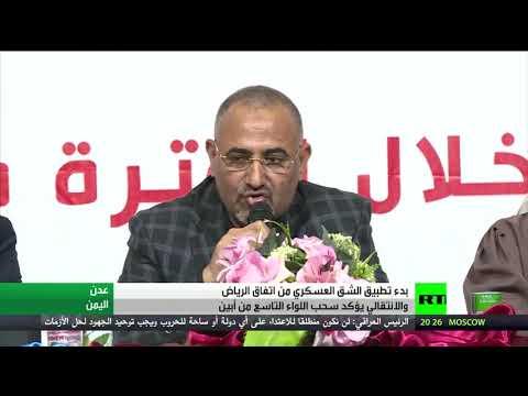 بدء تطبيق الشق العسكري من اتفاق الرياض في أبين اليمنية