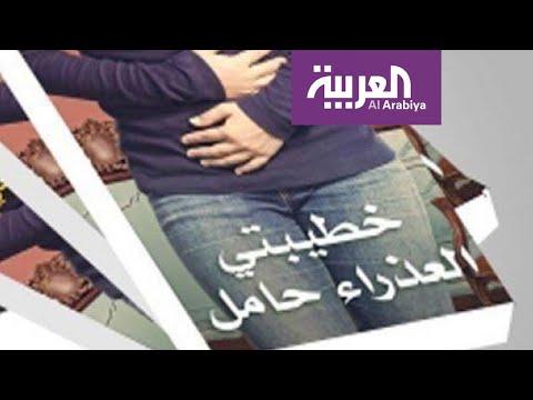 جدل حول رواية خطيبتي العذراء حامل وكاتبها يدافع
