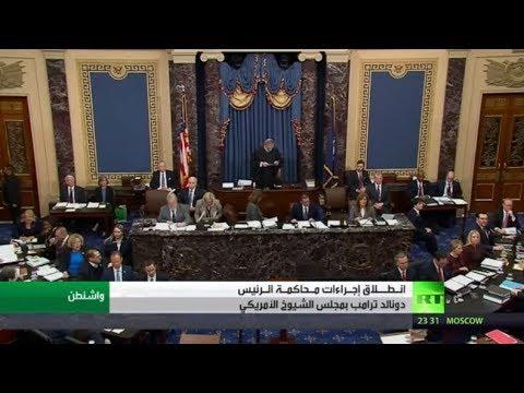شاهد محاكمة عزل الرئيس ترامب التاريخية في مجلس الشيوخ