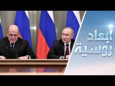 شاهد تغيير الحكومة وإصلاحات بوتين تُعد قفزة إلى المستقبل