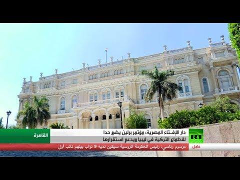 شاهد دار الإفـتاء المصرية تكشف أن مؤتمر برلين يضع حدا للأطماع التركية في ليبيا