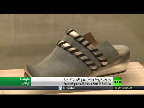 شاهد معرض أحذية من عصر ما قبل التاريخ في فلورنسا الإيطالية