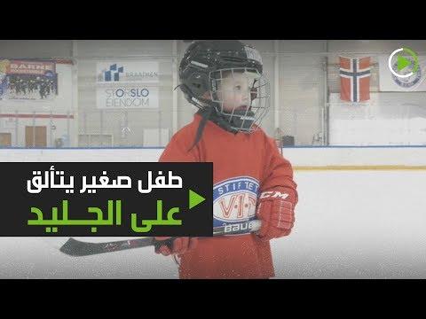 طفل نرويجي صغير يتألق على الجليد