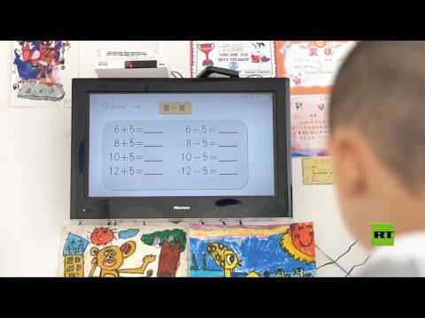 كيف يدرس أطفال الصين بعد إغلاق المدارس بسبب  كورونا