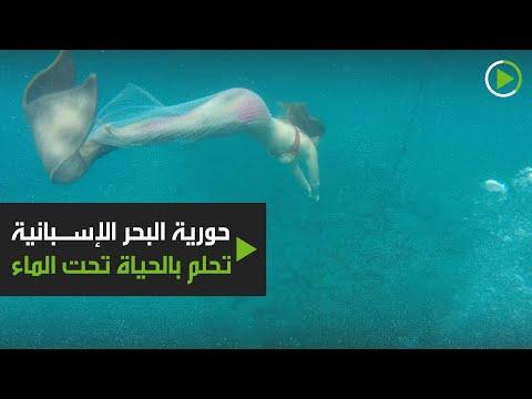 حورية البحر الإسبانية التي تحلم بالحياة تحت الماء