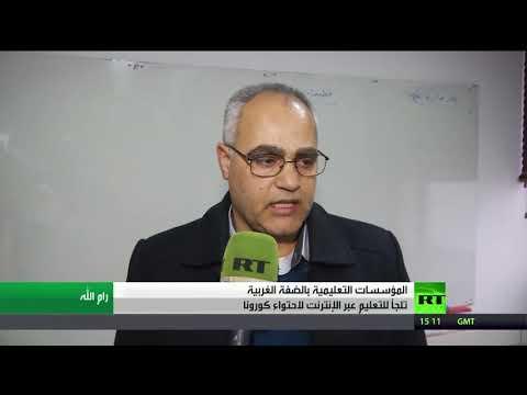 كورونا يجبر الطلبة الفلسطينيين ملازمة بيوتهم