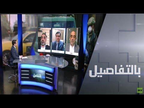 تقارير دولية تصف أوضاع كورونا في دول عربية بـالقنبلة الموقوتة