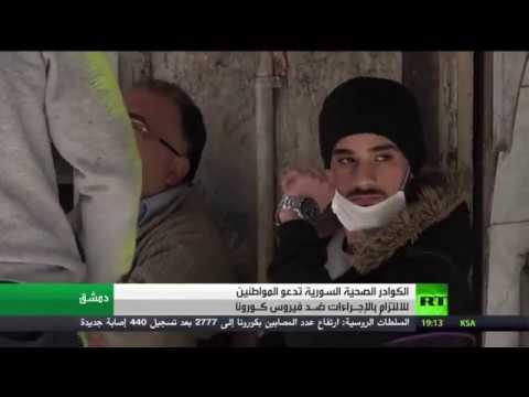 كوادر صحية في سورية تدعو إلى الحذر من تفشي كورونا