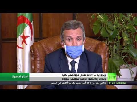 شاهد الجزائر تتجه إلى فرض حجر صحي كلي بسبب تفشي كورونا