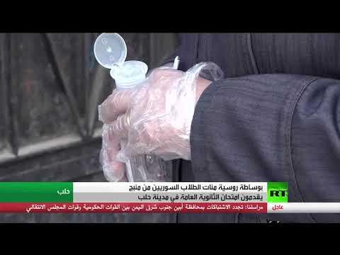 تربية حلب السورية تستقبل مئات الطلبة من أماكن خارج السيطرة