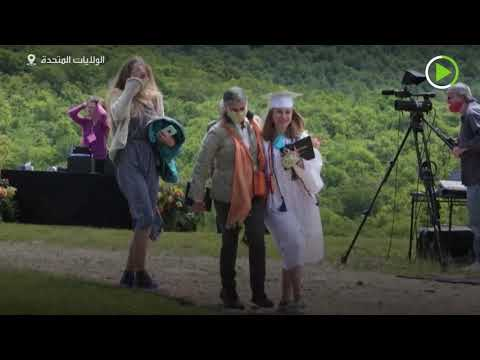 حفل تخرج لدفعة طلاب على قمة جبل في أميركا