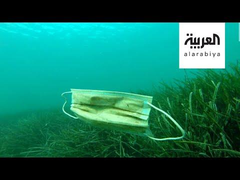 شاهد الخبراء يؤكّدون أنّ الأقنعة البلاستيكية قنبلة بيئية موقوتة