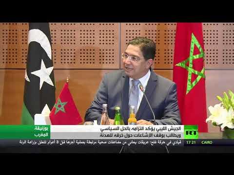 شاهد الجيش الليبي يُعلن التزامه بالحل السياسي ويُطالب بوقف إشعات خرقه للهدنة