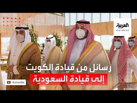 شاهد رسالتان خطيتان من أمير الكويت وولي عهده للملك سلمان والأمير محمد بن سلمان