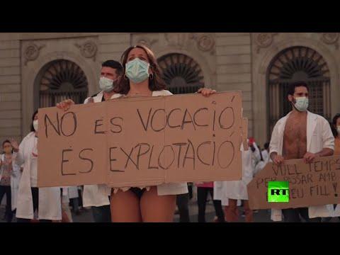 شاهد تظاهرة للأطباء بالملابس الداخلية في برشلونة احتجاجًا على ظروف العمل