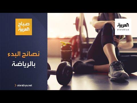 شاهد نصائح لمن ينوون البدء بممارسة الرياضة