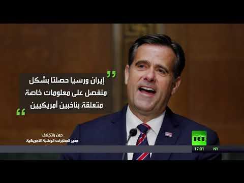 شاهد مزاعم أميركية بتدخل روسيا وإيران في الانتخابات الرئاسية