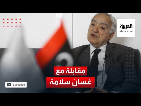 شاهد مقابلة مع غسان سلامة المبعوث الاممي السابق الى ليبيا