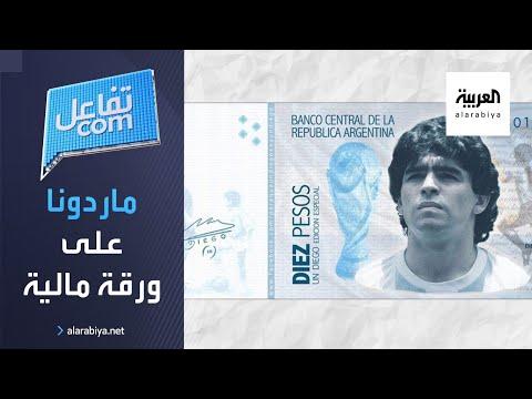 شاهد مطالبات بطباعة صورة مارادونا على ورقة مالية في الأرجنتين