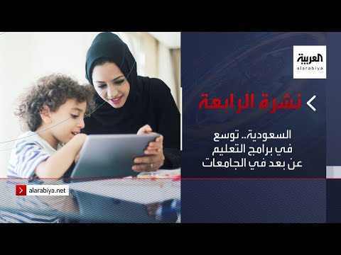 توسع في برامج التعليم عن بعد في الجامعات السعودية