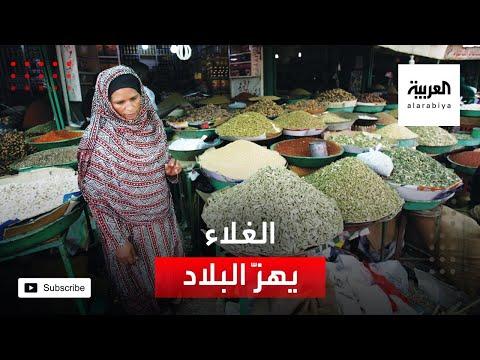 موجة غلاء تضرب السودان بعد رفع الدعم عن الوقود