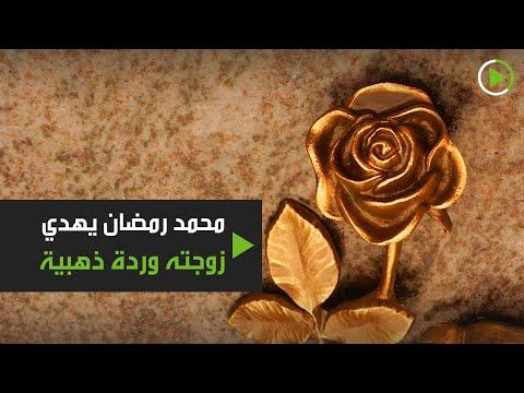 شاهد محمد رمضان يستعرض هديته لزوجته في عيد زواجهما الثامن
