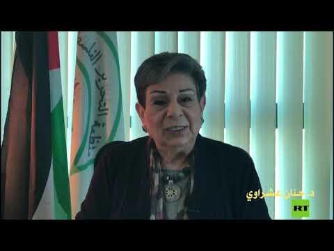 حنان عشراوي توضح أسباب استقالتها من منظمة التحرير