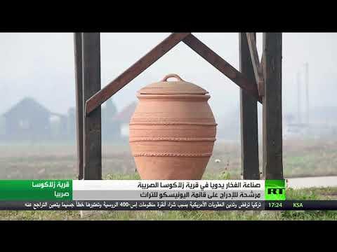صناعة الفخار يدويًا في زلاكوسا الصريبة مرشحة للإدراج على قائمة اليونيسكو