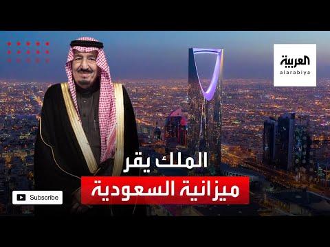 الملك سلمان يقر موازنة السعودية للعام المقبل