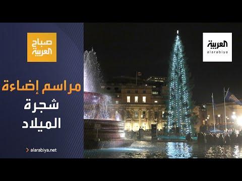 إجراءات استثنائية في مراسم إضاءة شجرة الميلاد في لندن