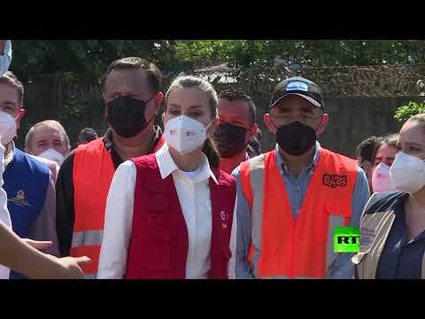 شاهد ملكة إسبانيا تزور هندوراس في مهمة إنسانية