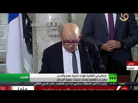 اجتماع في القاهرة لوزراء خارجية مصر والأردن وألمانيا وفرنسا