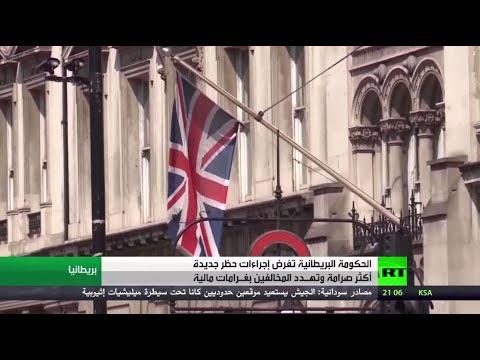 الحكومة البريطانية تفرض إجراءات حظر جديدة أكثر صرامة