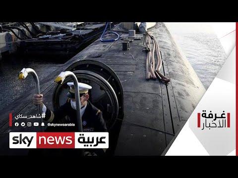 أزمة الغواصات مستمرة وفرنسا تصعّد المواقف تجاه الولايات المتحدة وأستراليا