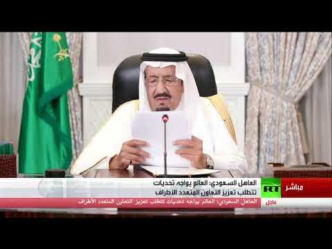 كلمة الملك السعودي سلمان بن عبدالعزيز أمام الجمعية العامة للأمم المتحدة
