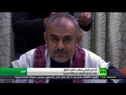 شاهدترقب في الشارع اليمني لتنفيذ اتفاق عمّان وتوقعات بانفراج في الأزمة