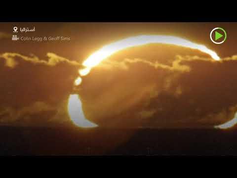 ناسا تنشر لقطات ساحرة لـكسوف الشمس الحلقي