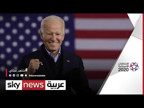 شاهد ولاية بنسلفانيا تحسم المعركة الانتخابية لصالح جو بايدن