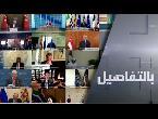 شاهد مجموعة العشرين تفتح ملف الاتحاد العالمي في مواجهة كورونا