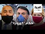 شاهد غرامات إلكترونية تطال قادة دول بسبب فيروس كورونا