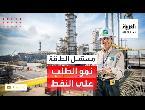 وكالة الطاقة تتوقع استمرار نمو الطلب على النفط حتى 2040
