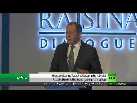 لافروف يؤكد أن محادثات موسكو بشأن ليبيا إسهام بمؤتمر برلين