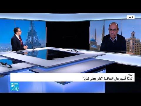 شاهد ثلاثة أشهر على انتفاضة كلن يعني كلن في لبنان